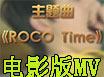 《Roco Time》电影版mv