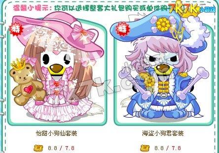 动物展厅妖精服装 奥比岛1月21日攻略