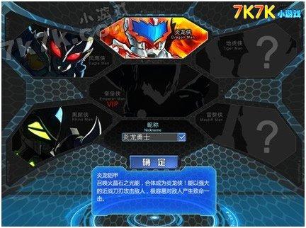 7k7k逃亡小游戏_《铠甲勇士OL》如何创建角色攻略