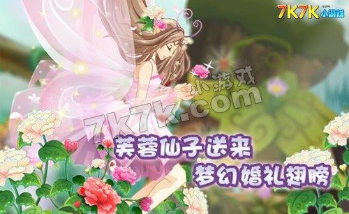 梦幻婚礼翅膀 小花仙3月25日攻略预告