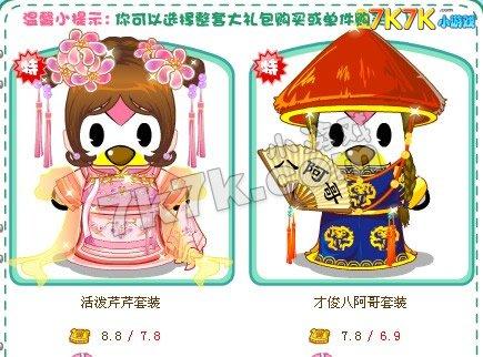 奥比岛清宫服饰民族王子套装