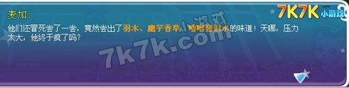 7k7k小游戏 奥雅之光 攻略秘籍