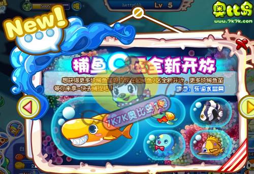 奥比岛龙鱼诞生 真龙现世