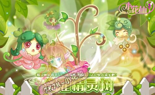 小花仙浇灌精灵树