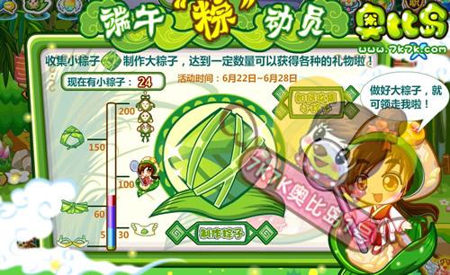 【时尚达人】 奥比岛小公主装 【玩家交流】 7k7k奥比岛端午节抢粽子