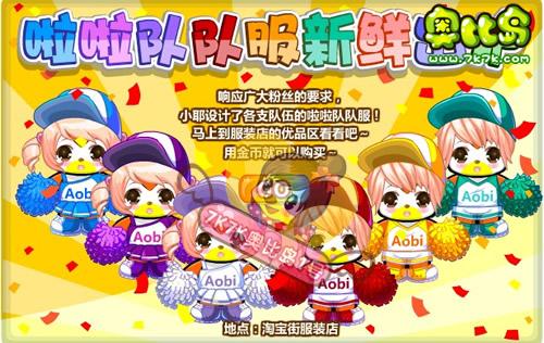 奥比岛夏日冰淇淋系列套装2 啦啦队队服