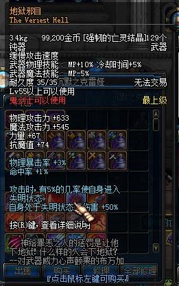 DNF领主之塔可兑换SS武器图片