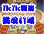 7k7k挑战修炼41域