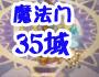 单挑35域魔法门